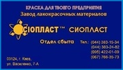 Эмаль КО814 *эмаль КО-814: эм-ль КО814-814+эмаль КО№8-14  :КО-811 гост