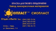 Эмаль Хв-16 Эмаль^10/Эмаль Пф-1126 Эмаль^20/Эмаль Хс-720 Эмаль}Виробля