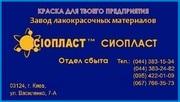 Грунт-эмаль АК-125 оцм* (грунт-эмаль АК-125 оцм) ГОСТ/эмаль ЭП-1155  Г