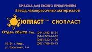 Эмаль ХС-75у+ Эмаль ХС-75у; ХВ-785 - для защиты от агрессивных сред,  э