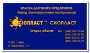 ЭМАЛЬ ХВ-125 ЭМАЛЬ ХВ-161 ЭМАЛЬ 161-ХВ-125  Эмаль ХВ-125 (ГОСТ 10144-6