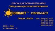 Эмаль КО-868-КО-868/ ГОСТ(ТУ) 24.3-25218036-002:2007 (ь)эмаль КО-868: